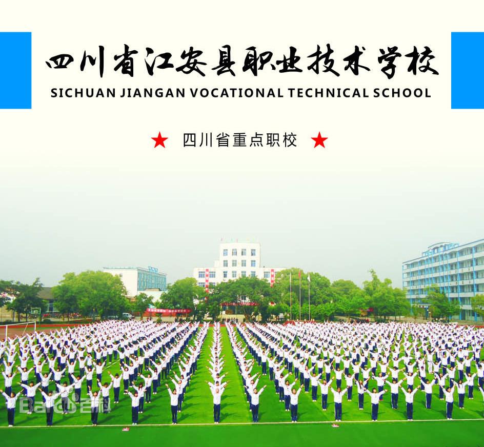 """智慧战""""疫"""",江安县职业技术学校值得点赞"""