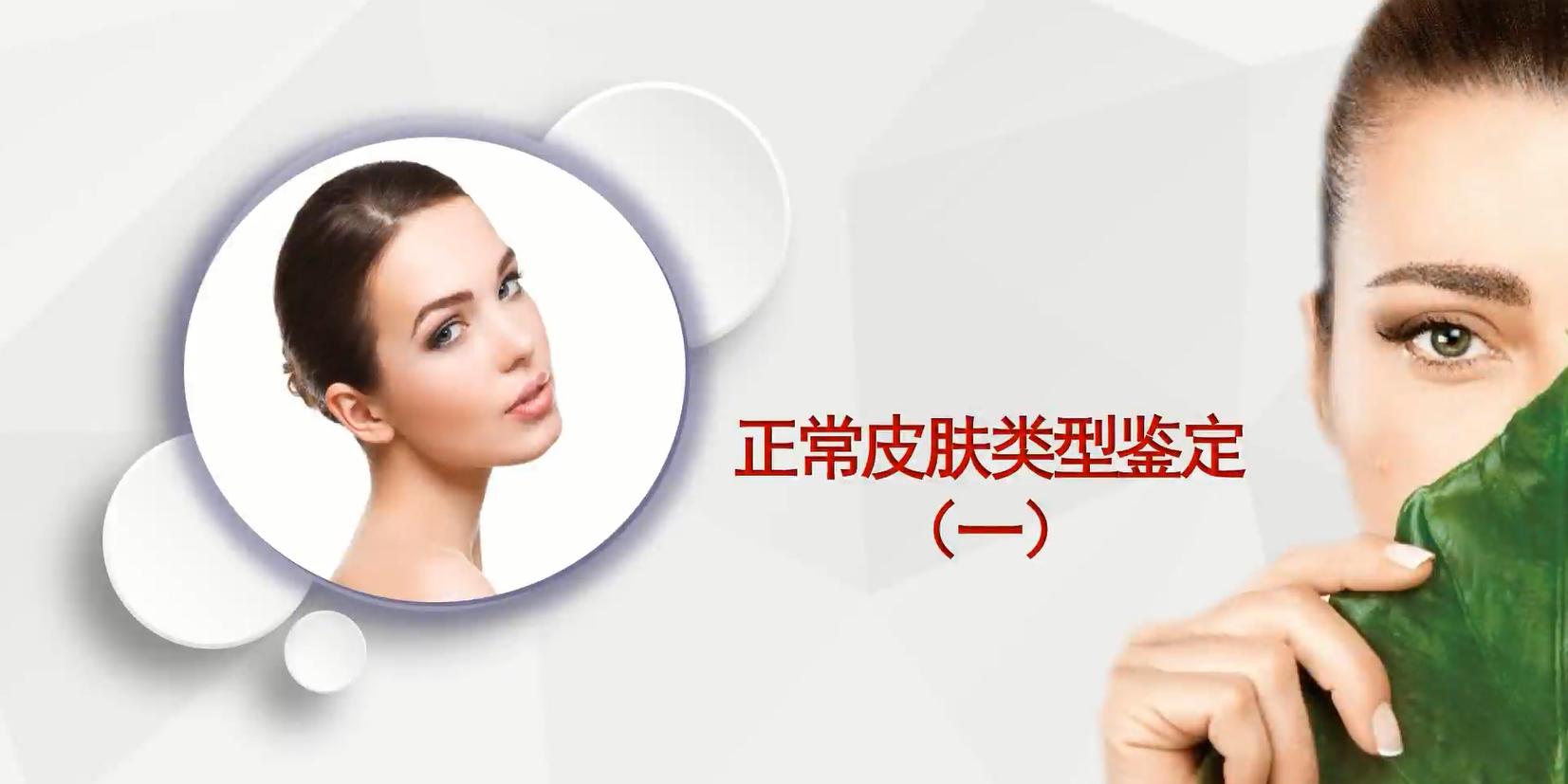 【高职医学美容专业】正常皮肤类型鉴定